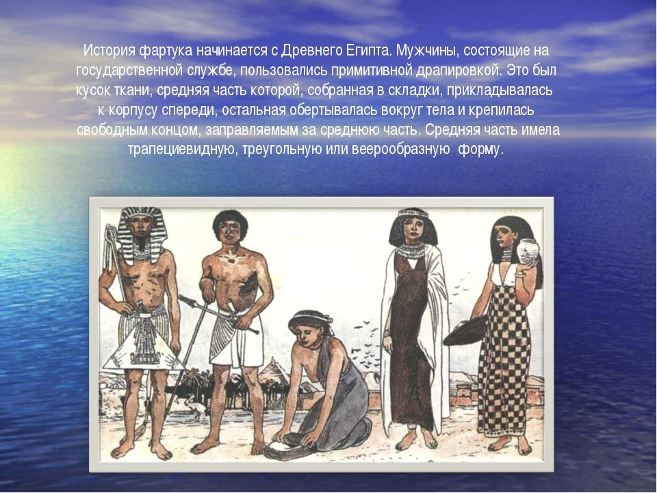 История фартука начинается с Древнего Египта. Мужчины, состоящие на государст...