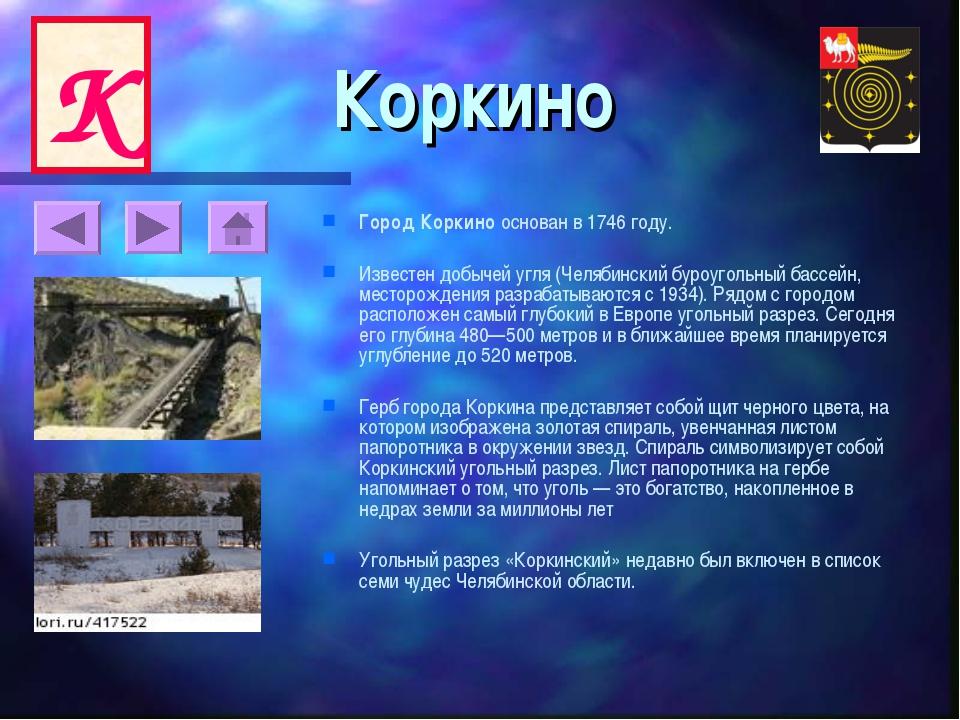 собаку рвёт знаменитые люди города коркино челябинской области банки могут