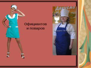 Официантов и поваров