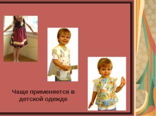 Чаще применяется в детской одежде