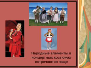 Народные элементы в концертных костюмах встречаются чаще