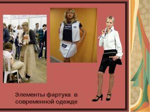 Элементы фартука в современной одежде