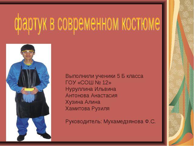 Выполнили ученики 5 Б класса ГОУ «СОШ № 12» Нуруллина Ильвина Антонова Анаста...