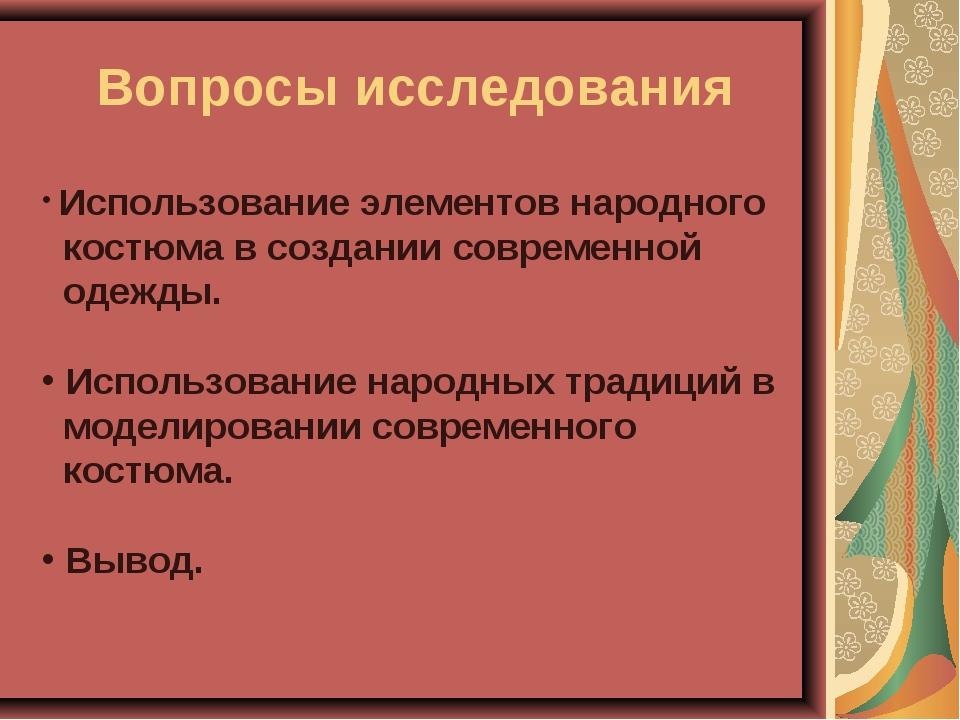 Вопросы исследования Использование элементов народного костюма в создании сов...