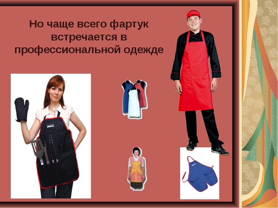 Но чаще всего фартук встречается в профессиональной одежде