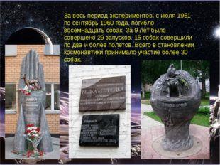 За весь период экспериментов, с июля 1951 по сентябрь 1960 года, погибло восе