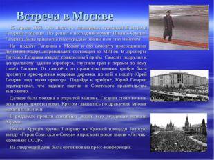 Встреча в Москве 15 апреля 1961 года никто не планировал грандиозной встречи