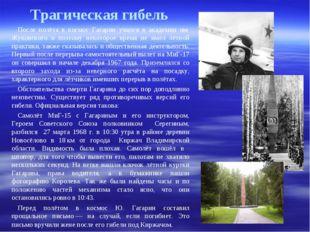 Трагическая гибель После полёта в космос Гагарин учился в академии им. Жуковс