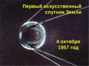 Первый искусственный спутник Земли 4 октября 1957 год