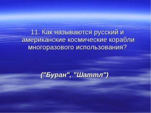 11. Как называются русский и американские космические корабли многоразового
