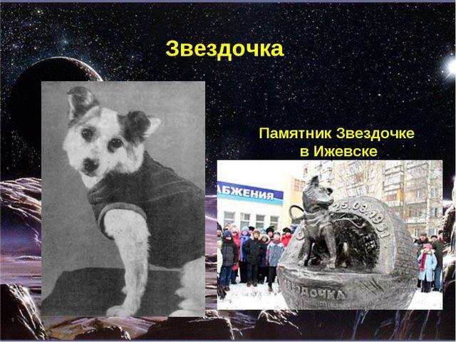 Памятник Звездочке в Ижевске Звездочка