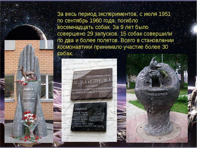 За весь период экспериментов, с июля 1951 по сентябрь 1960 года, погибло восе...