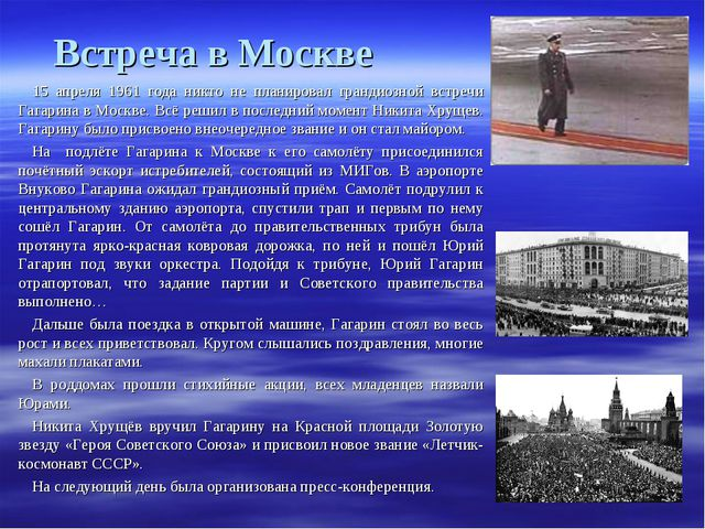 Встреча в Москве 15 апреля 1961 года никто не планировал грандиозной встречи...