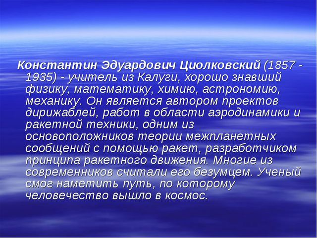 Константин Эдуардович Циолковский (1857 - 1935) - учитель из Калуги, хорошо...