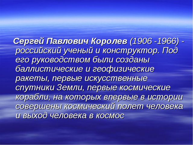 Сергей Павлович Королев (1906 -1966) - российский ученый и конструктор. Под...