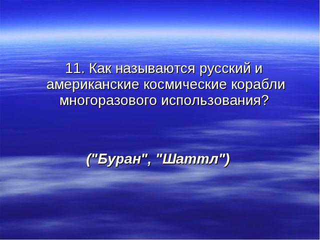 11. Как называются русский и американские космические корабли многоразового...