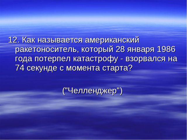 12. Как называется американский ракетоноситель, который 28 января 1986 года п...