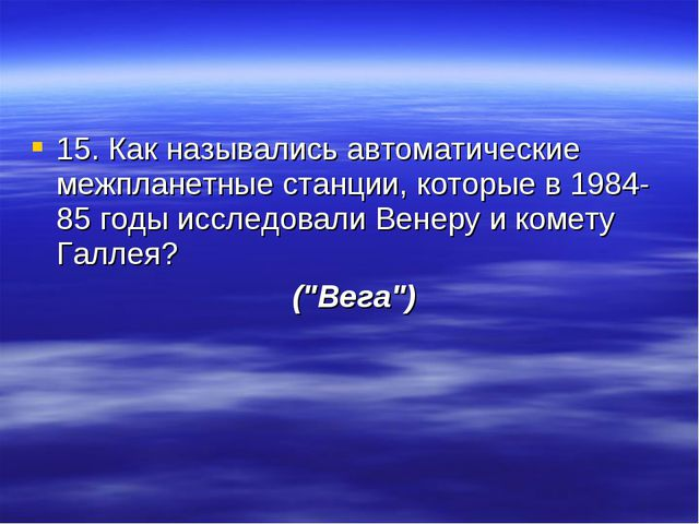 15. Как назывались автоматические межпланетные станции, которые в 1984-85 год...