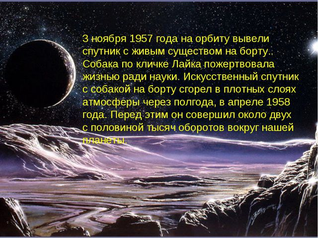 3 ноября 1957 года на орбиту вывели спутник с живым существом на борту.. Соба...