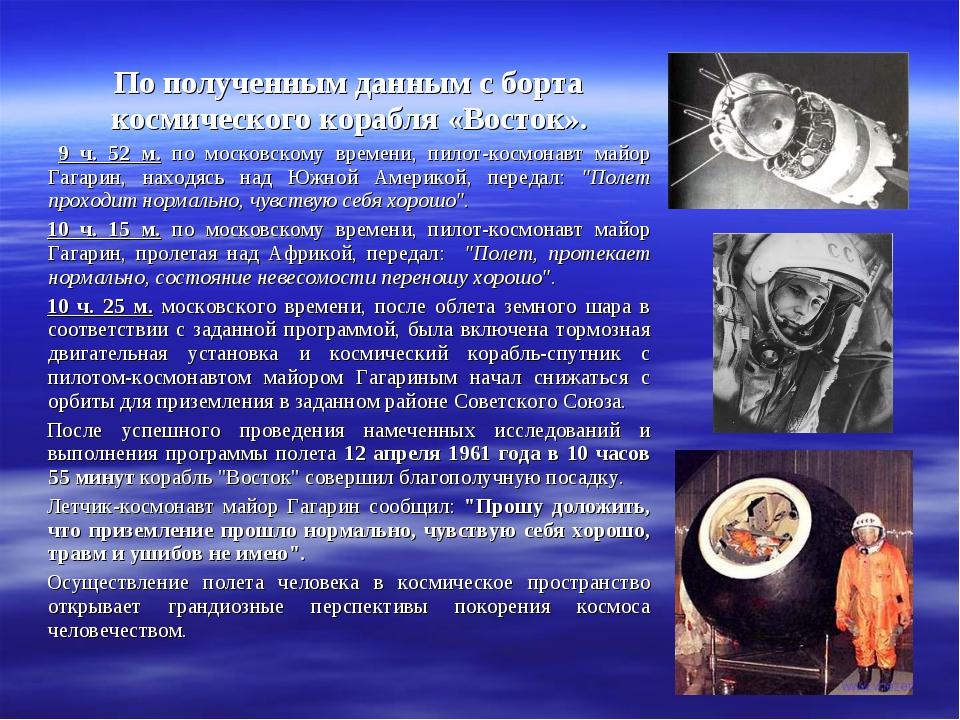 По полученным данным с борта космического корабля «Восток». 9 ч. 52 м. по мос...