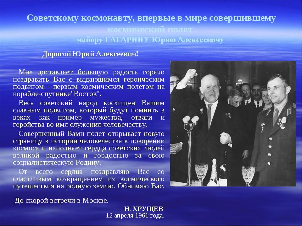 Советскому космонавту, впервые в мире совершившему космический полет майору Г...
