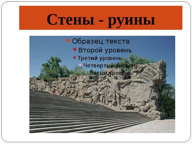 Стены - руины