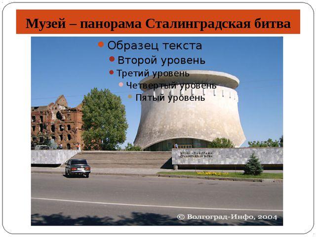 Музей – панорама Сталинградская битва