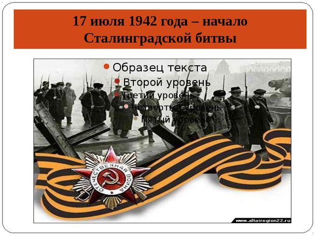17 июля 1942 года – начало Сталинградской битвы