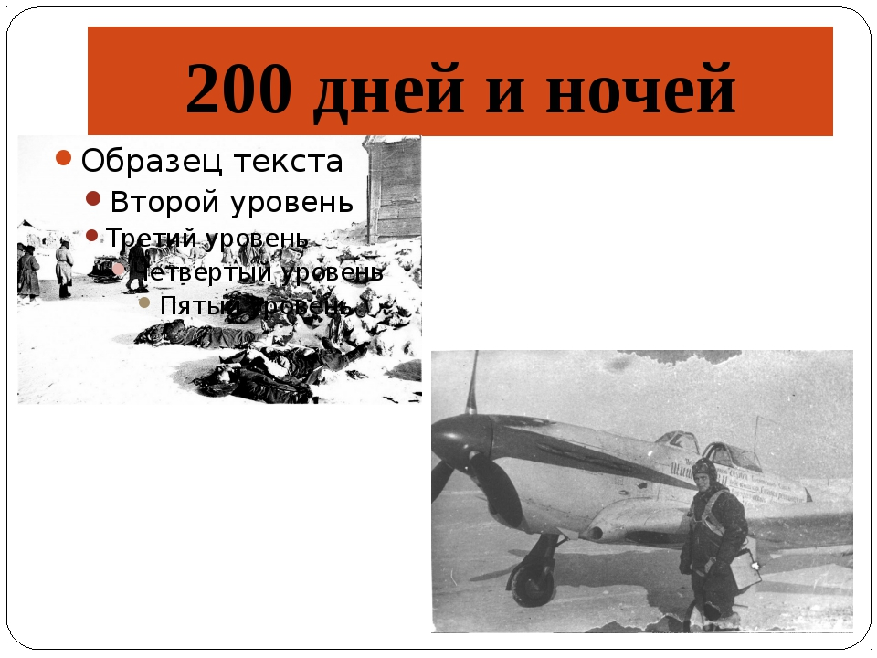 200 дней и ночей