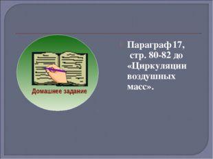 Параграф 17, стр. 80-82 до «Циркуляции воздушных масс».