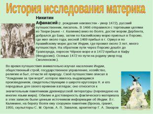 Никитин Афанасий (г. рождения неизвестен - умер 1472), русский путешественник