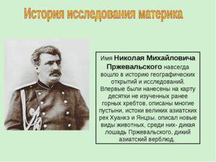 Имя Николая Михайловича Пржевальского навсегда вошло в историю географических