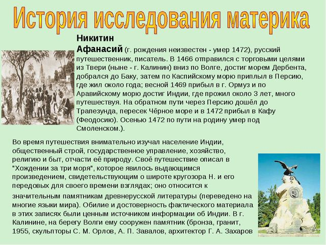 Никитин Афанасий (г. рождения неизвестен - умер 1472), русский путешественник...