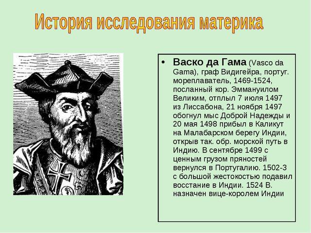Васко да Гама (Vasco da Gama), граф Видигейра, португ. мореплаватель, 1469-15...