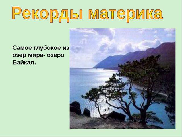 Самое глубокое из озер мира- озеро Байкал.