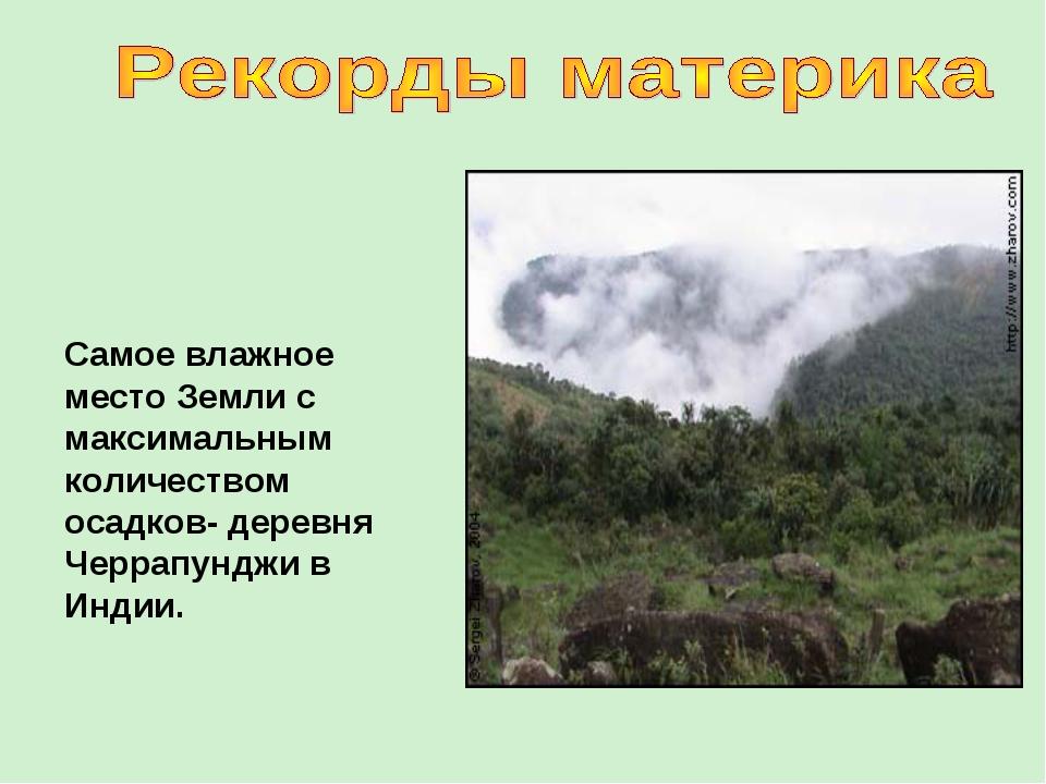 Самое влажное место Земли с максимальным количеством осадков- деревня Черрапу...