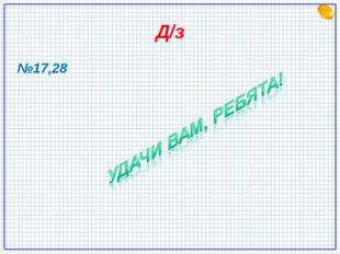 Д/з №17,28