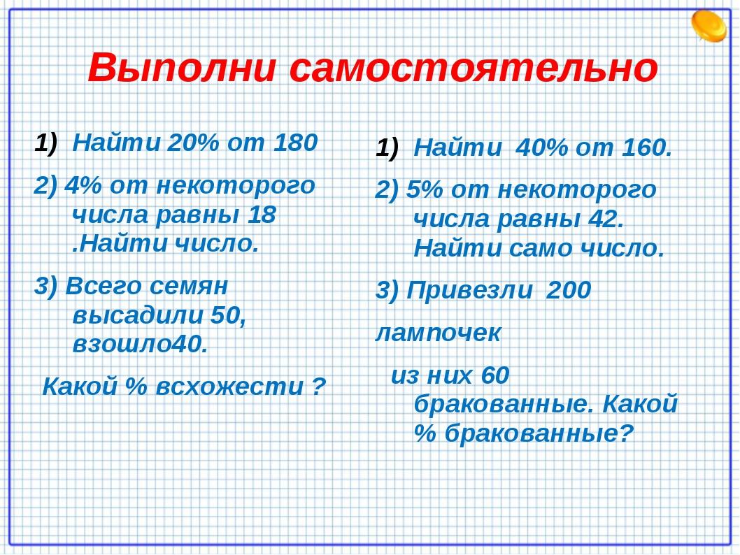 Выполни самостоятельно Найти 20% от 180 2) 4% от некоторого числа равны 18 .Н...
