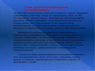 Отзыв руководителя Кирюшкиной Галины Васильевны. Проект «Моя малая родина» вы