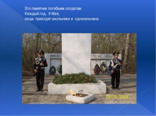 Это памятник погибшим солдатам. Каждый год, 9 Мая, сюда приходят школьники и