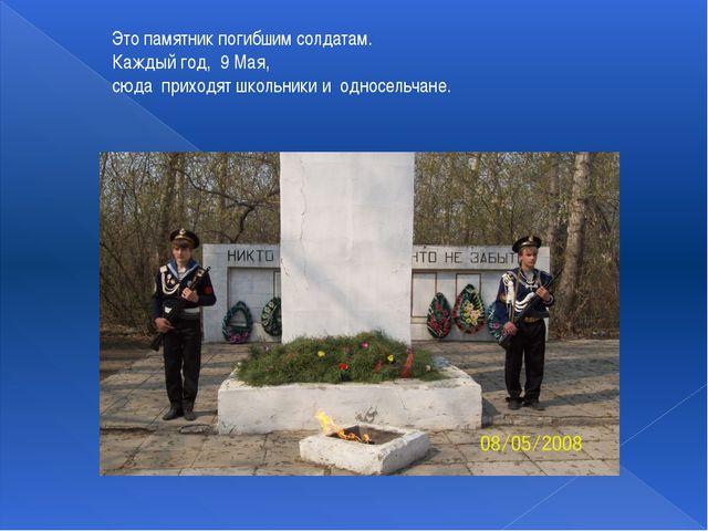 Это памятник погибшим солдатам. Каждый год, 9 Мая, сюда приходят школьники и...