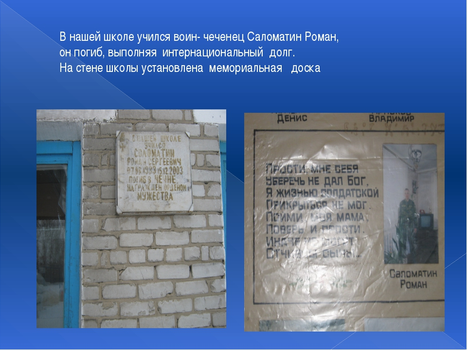 В нашей школе учился воин- чеченец Саломатин Роман, он погиб, выполняя интерн...