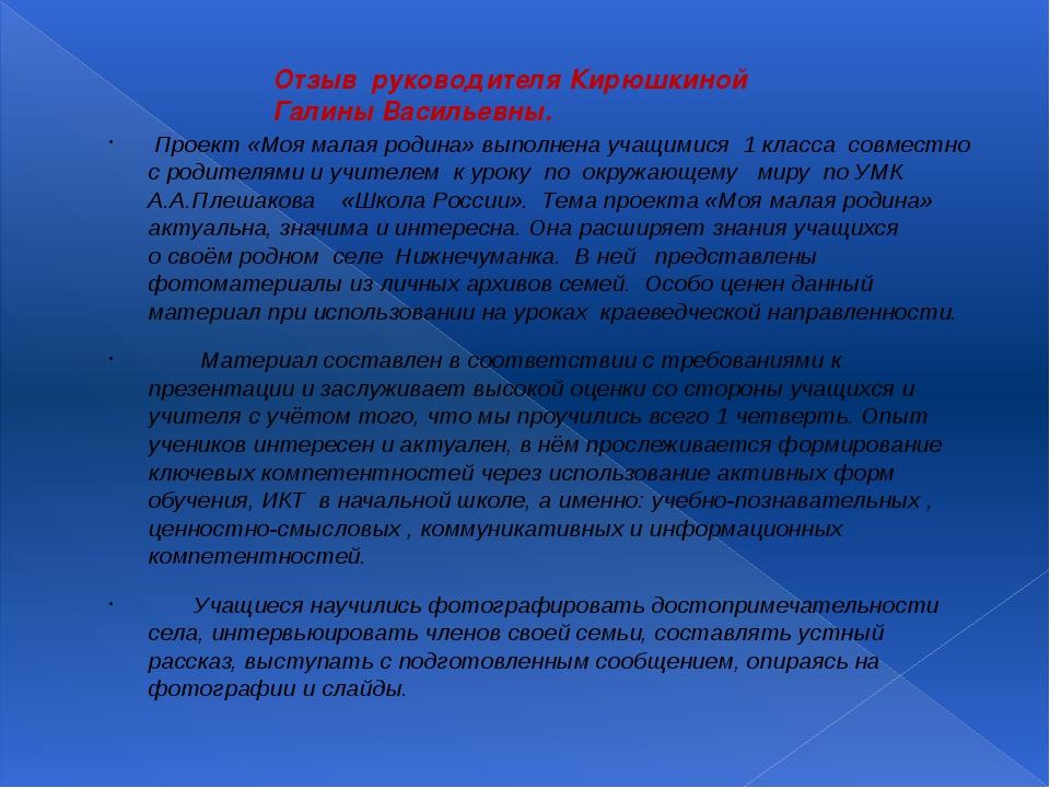 Отзыв руководителя Кирюшкиной Галины Васильевны. Проект «Моя малая родина» вы...
