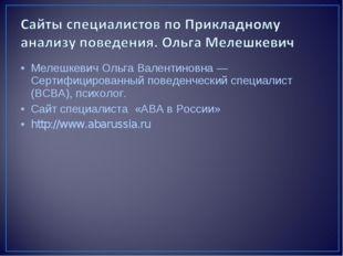 Мелешкевич Ольга Валентиновна — Сертифицированный поведенческий специалист (B