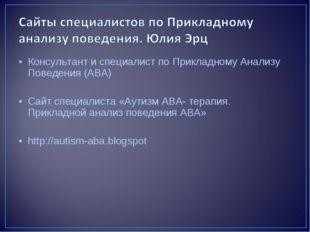 Консультант и специалист по Прикладному Анализу Поведения (АВА) Сайт специали