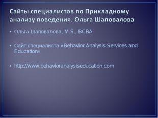 Ольга Шаповалова, M.S., BCBA Сайт специалиста «Behavior Analysis Services and