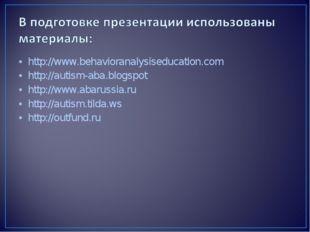 http://www.behavioranalysiseducation.com http://autism-aba.blogspot http://ww