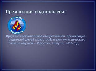 Иркутская региональная общественная организация родителей детей с расстройст