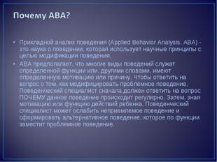 Прикладной анализ поведения (Applied Behavior Analysis, ABA) - это наука о по
