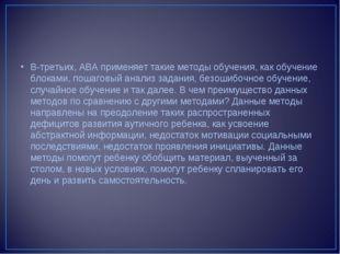 В-третьих, АВА применяет такие методы обучения, как обучение блоками, пошагов